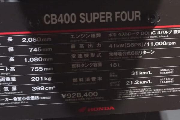 cb400sf-07